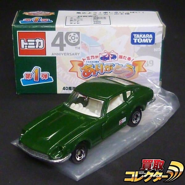 トミカ 非売品 40周年ありがとうキャンペーン フェアレディZ 緑