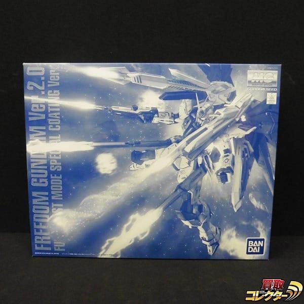 PB限定 MG フリーダムガンダムVer.2.0 スペシャルコーティング