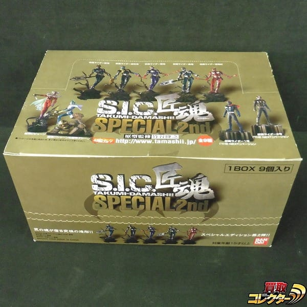バンダイ S.I.C. 匠魂 スペシャル 2nd BOX /1号 2号 轟鬼