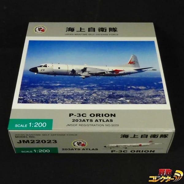 全日空商事 1/200 P-3C JM22023 海自 下総203教空 #5029