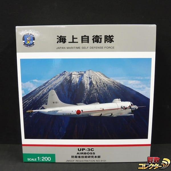 全日空商事 1/200 海上自衛隊 UP-3C AIRBOSS 防衛省技術研究本部