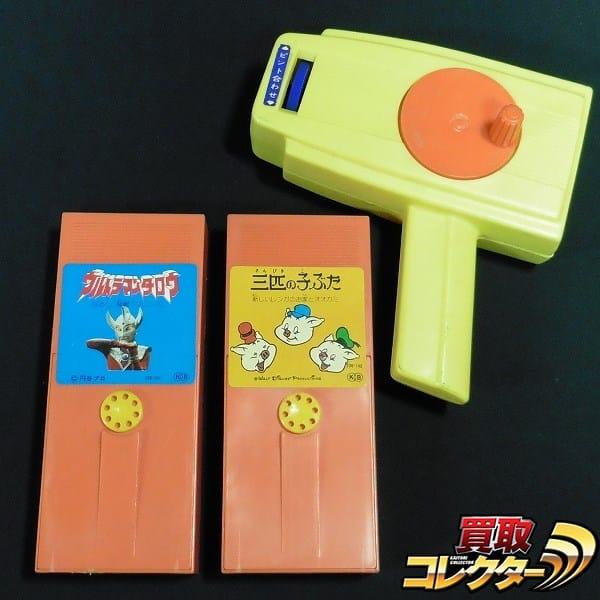 KB ACTION FILMS ウルトラマンタロウ 3匹の子ぶた / レトロ玩具