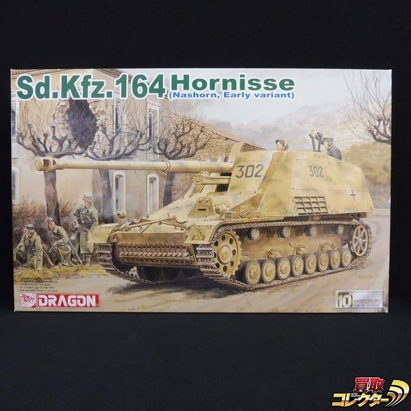ドラゴン 1/35 Sd. Kfz. 164 ホルニッセ ナースホルン 初期型