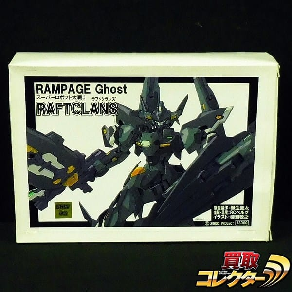 WF2007夏限定 RAMPAGE Ghost スパロボJ ラフトクランズ黒