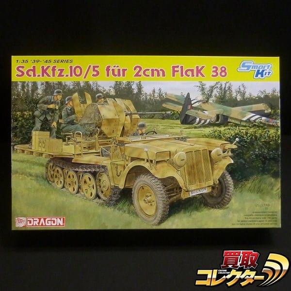 ドラゴン 6676 1/35 Sd.Kfz.10/5 2cm対空砲搭載 ハーフトラック