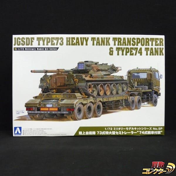 アオシマ 1/72 陸自 73式 特大型セミトレーラー 74式戦車付属