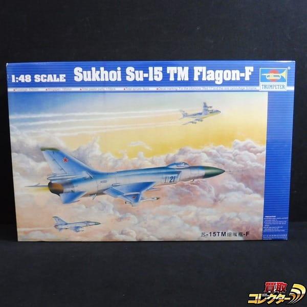 トランぺッター 1/48 プラモデル SU-15 フラゴン / 航空機