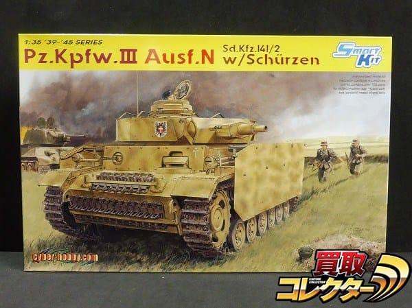 サイバーホビー 1/35 III号戦車N型 w/ シュルツェン Smart Kit