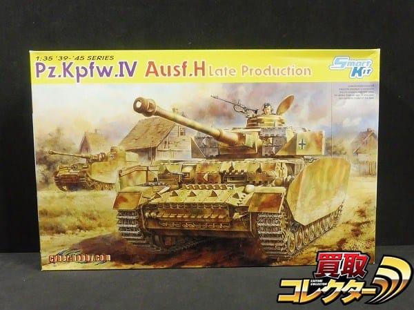 サイバーホビー 1/35 6300 IV号戦車 H型 後期生産型 / Smart Kit