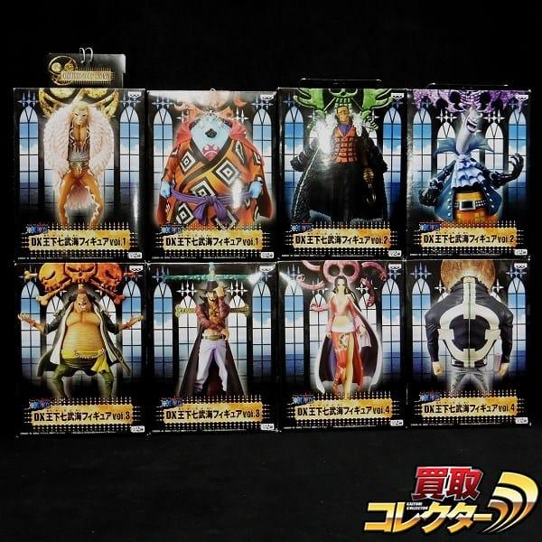 ワンピース DX 王下七武海 フィギュア 全8種 ボアハンコック他