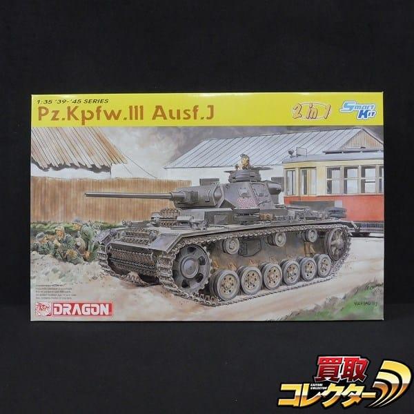 ドラゴン 6394 1/35 Ⅲ号戦車 J型 2in1 Smart Kit
