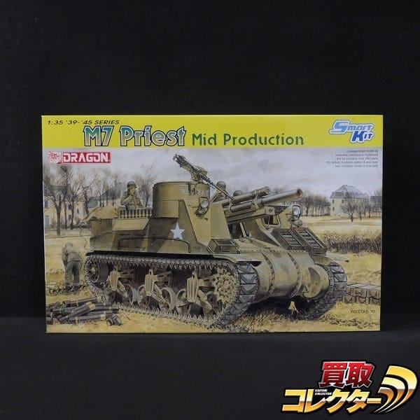 ドラゴン 637 1/35 M7自走砲 プリースト 中期生産型 Smart Kit