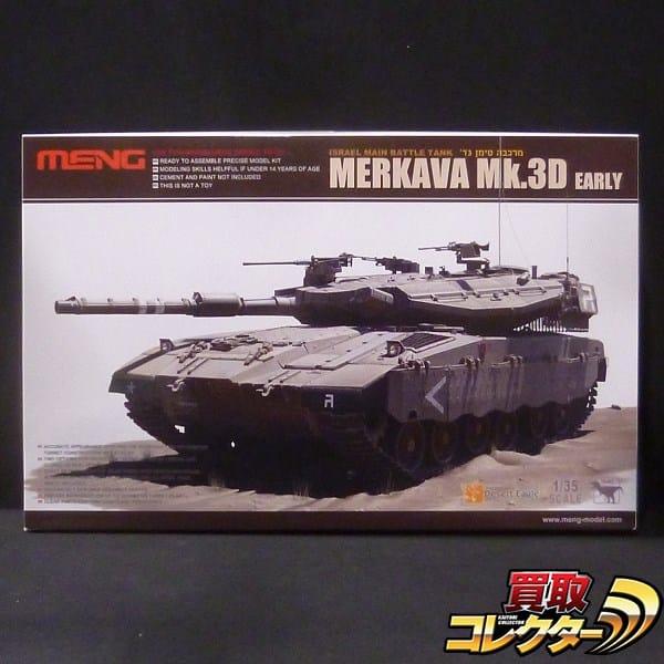 MENG モンモデル 1/35 メルカバ Mk.3D 初期型 イスラエル戦車