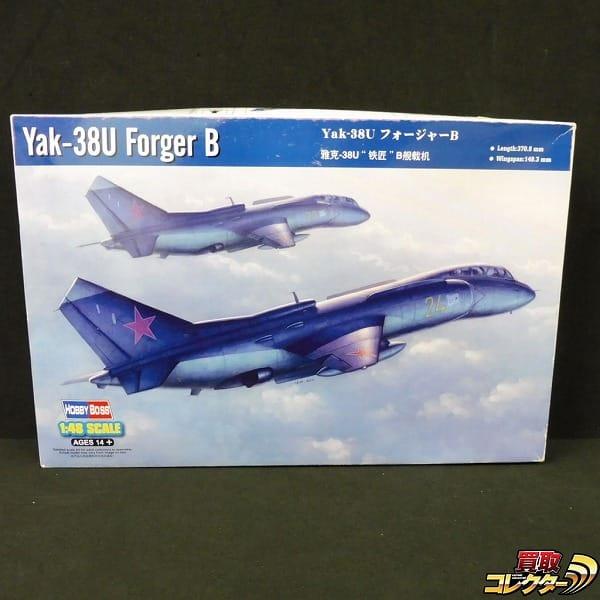 ホビーボス 1/48 Yak-38U フォージャーB / プラモデル