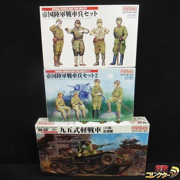 ファインモールド 1/35 帝国陸軍戦車兵セット 九五式軽戦車八号