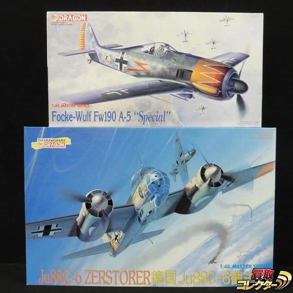 ドラゴン 1/48 フォッケウルフFw190A-5 Ju88C-6 駆逐艦