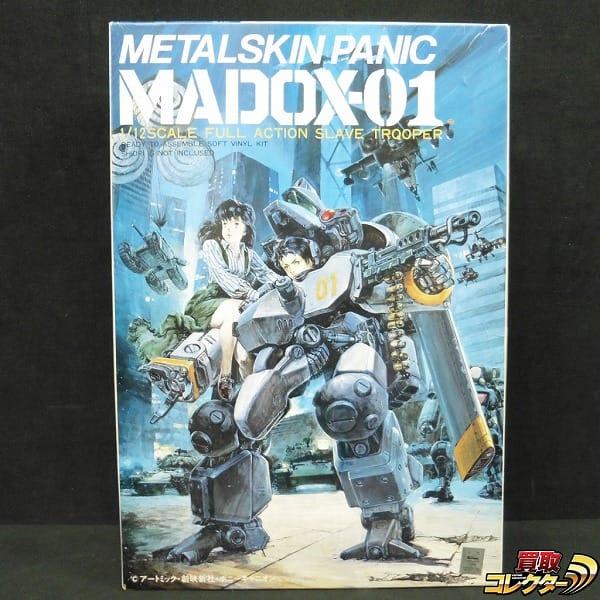 ZERO 1/12 メタルスキンパニック マドックス-01 ソフビキット