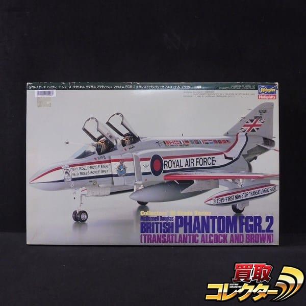 ハセガワ 1/48 ブリティッシュ ファントム FGR.2 / F-4M