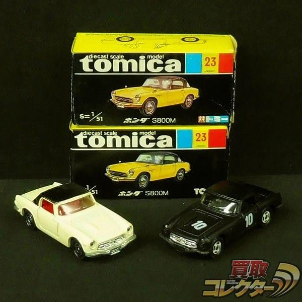 トミカ 日本製 黒箱 ホンダ S800M 黒 #10 ベージュx黒 / HONDA