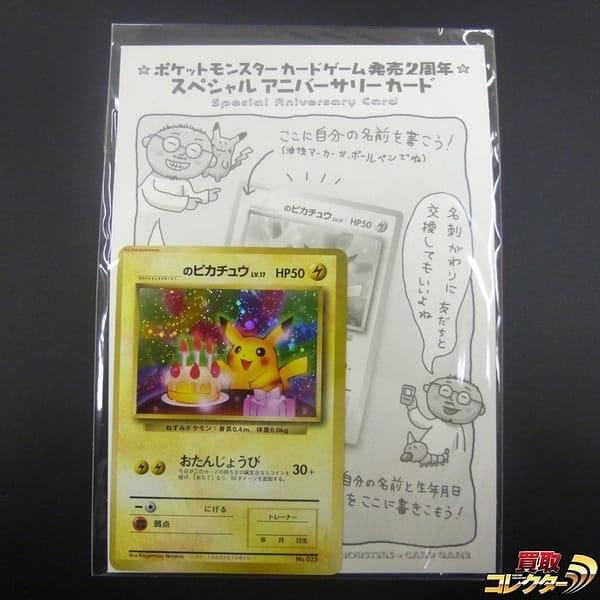 旧裏面 ポケモンカード カードカレンダー 収録 _のピカチュウ Lv.17