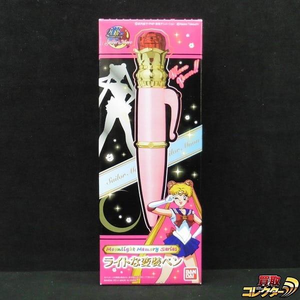 セーラームーン ムーンライトメモリーシリーズ ライトな変装ペン