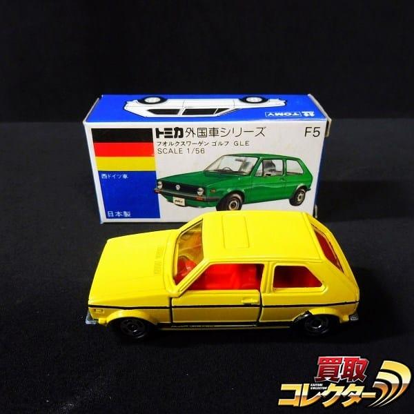 トミカ 青箱 F5 フォルクスワーゲン ゴルフ GLE 日本製
