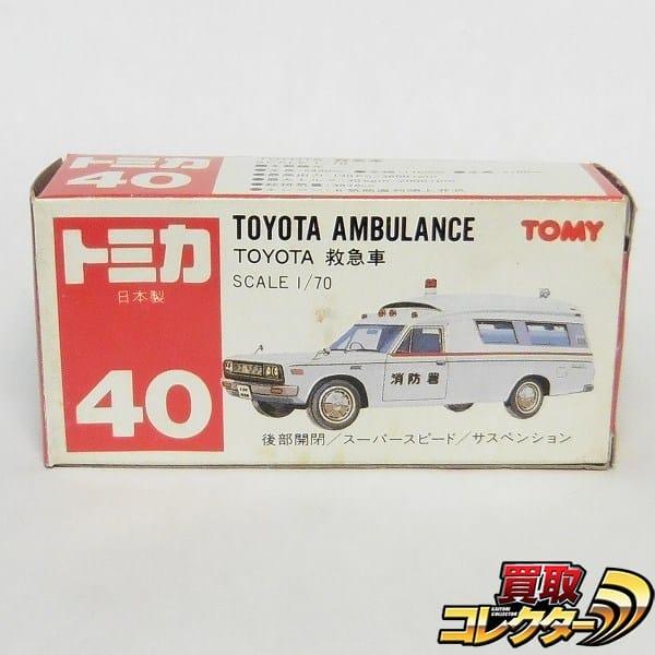 トミカ 赤箱 日本製 No.40 トヨタ 救急車 ステーションワゴン