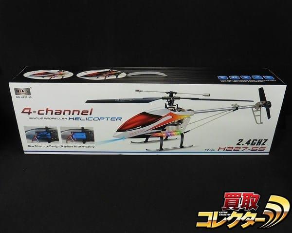 HTX 4チャンネル ラジコンヘリコプター シングルローター