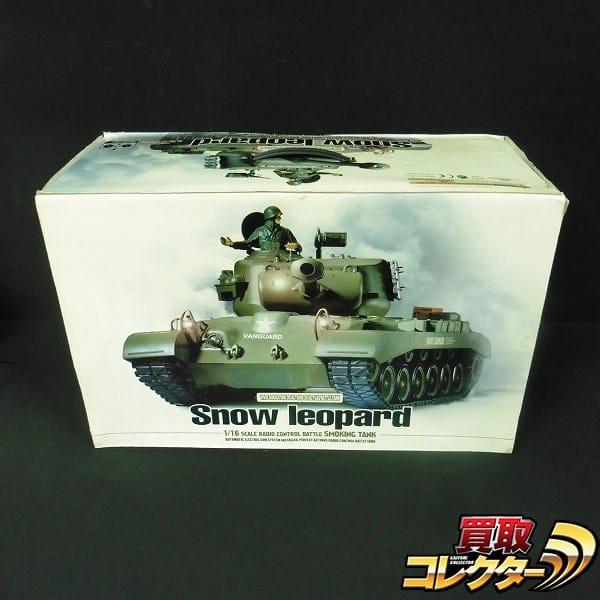 ヘンロン 1/16 ラジコン戦車 M26 パーシング snow leopard