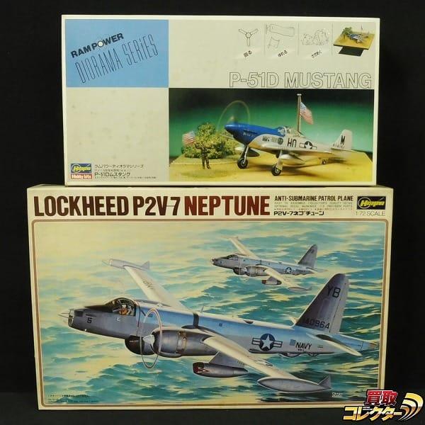 ハセガワ 1/72 P-51Dムスタング RM12 P2V-7ネプチューン