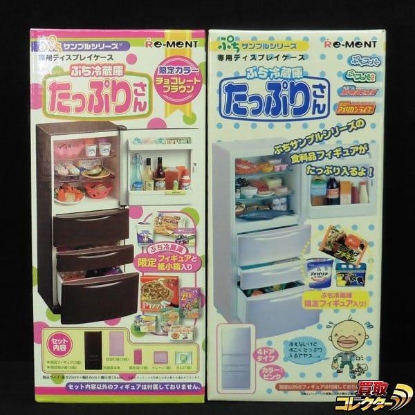 リーメント ぷちサンプルシリーズ ぷち冷蔵庫たっぷりさん 2種