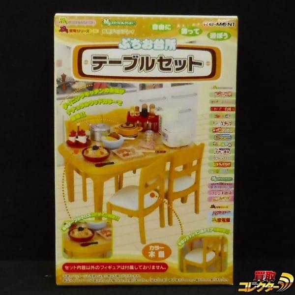 リーメント ぷちお台所 テーブルセット 木目 ぷちサンプル/ 食玩