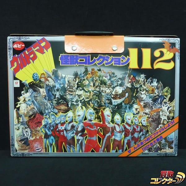 ウルトラマン 怪獣コレクション112 / 怪獣消しゴム 超獣 星人