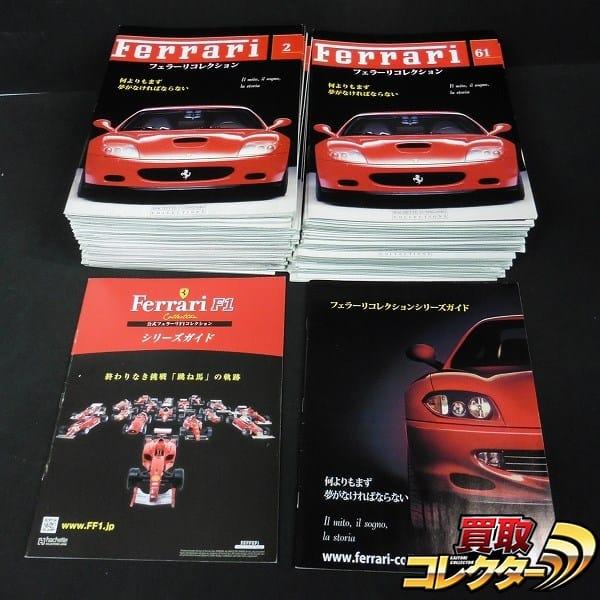 アシェット フェラーリコレクション 全105号 冊子のみ