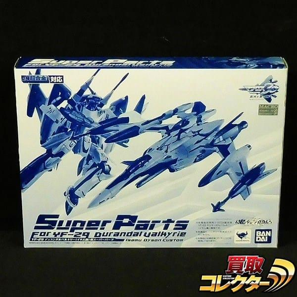 魂ウェブ DX超合金 マクロス30 YF-29 イサム機用 スーパーパーツ