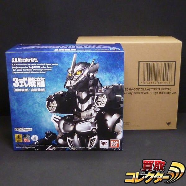 魂WEB限定 S.H.MonsterArts 3式機龍 重武装 高機動 / メカゴジラ
