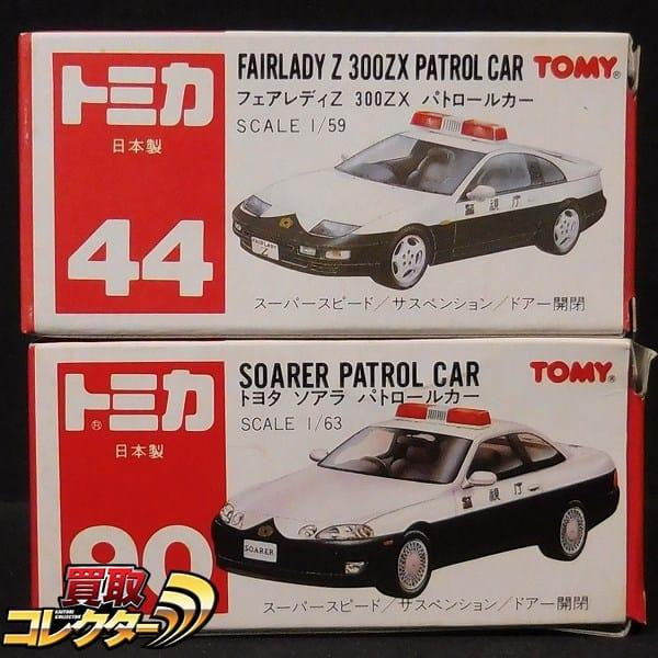 トミカ 赤箱 フェアレディZ . ソアラ パトロールカー 日本製