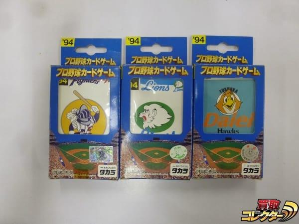 タカラ プロ野球 カード 94年 日本ハム 西武 福岡ダイエー 90枚