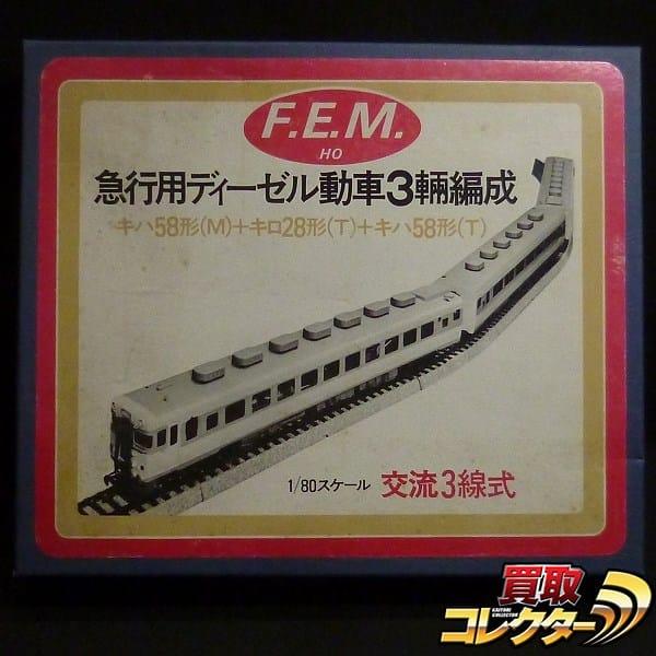F.E.M. エンドウ 急行用ディーゼル動車 3両編成 キハ58形 3線式