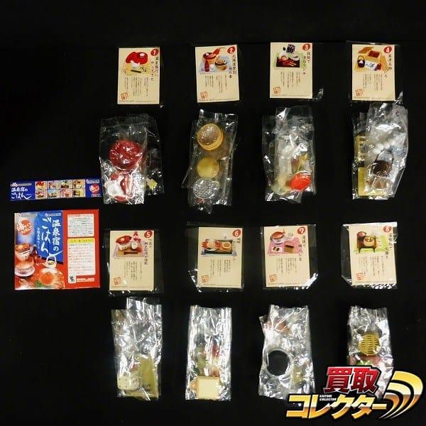 リーメント ぷちサンプルシリーズ 湯めぐりフィギュア 全8種