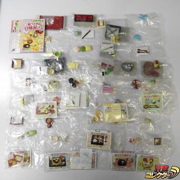 メガハウス ミニコレ 和うさぎの甘味屋さん 全10種 フルコンプ