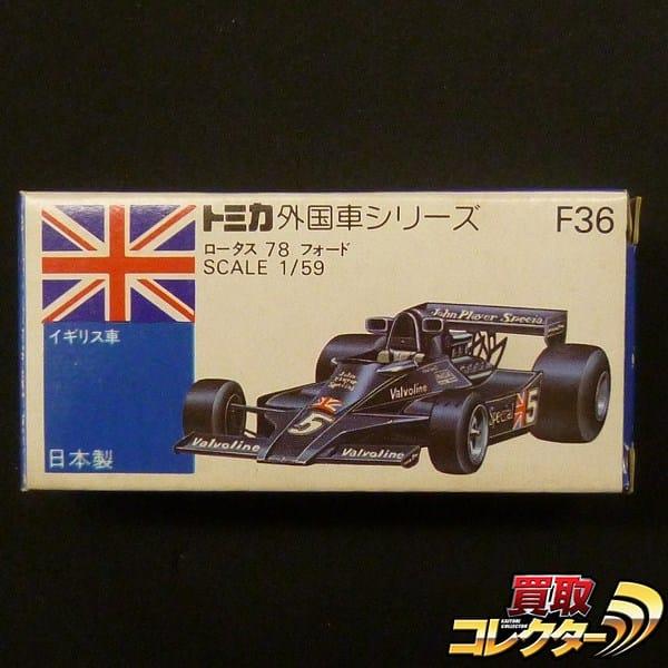 トミカ 青箱 F36 ロータス 78 フォード JPS #5 外国車 日本製