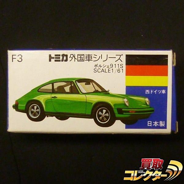 トミカ 青箱 F3 ポルシェ 911S 赤 日本製 / 外国車シリーズ