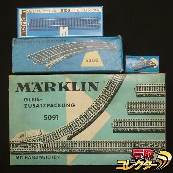 メルクリン 5091 ポイント線路セット 5106 直線 5200 曲線 他 HO