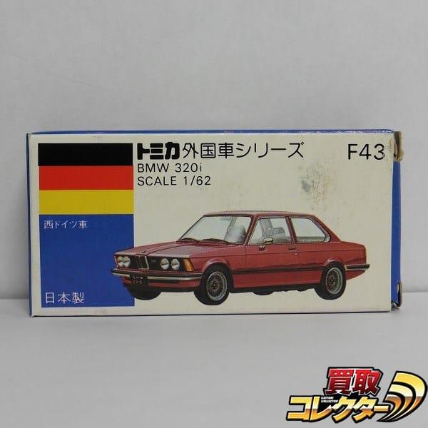 トミカ 青箱 F43 BMW 320i あずきメタリック 西ドイツ車 日本製