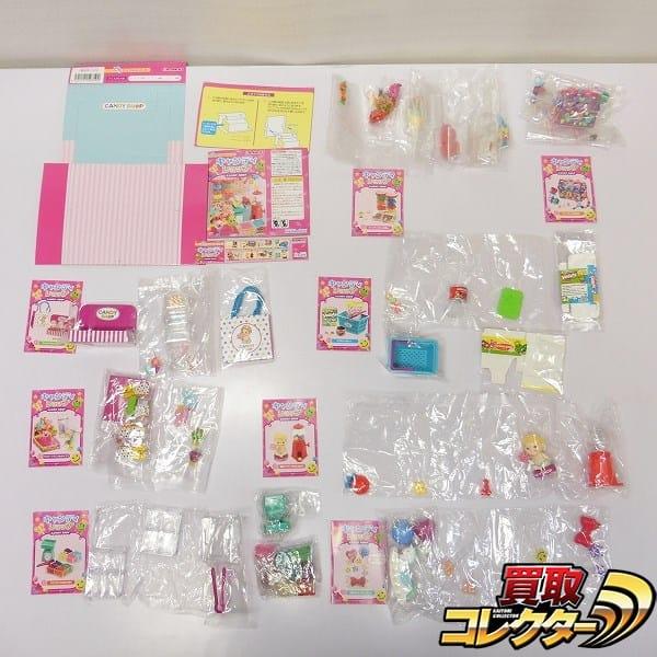 リーメント ぷちサンプル キャンディショップ 全8種 フルコンプ