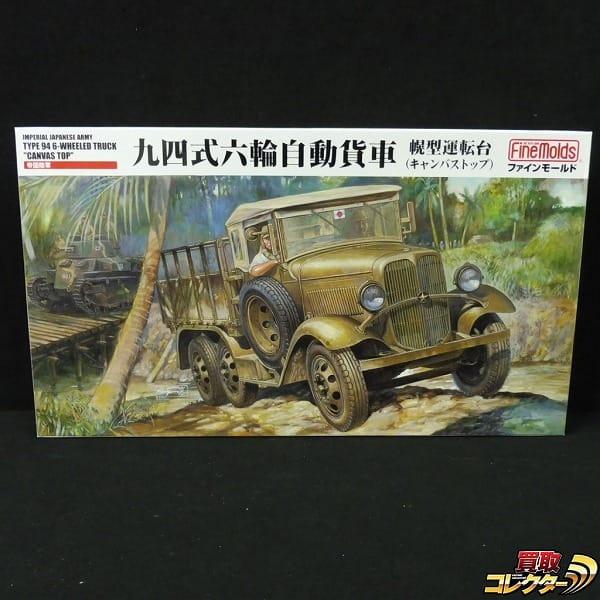 ファインモールド 1/35 帝国陸軍 九四式六輪自動貨車 幌型運転台