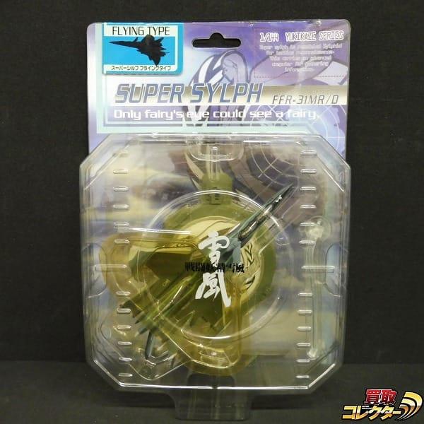 HOBBY BASE 1/144 戦闘妖精雪風 スーパーシルフ フライング
