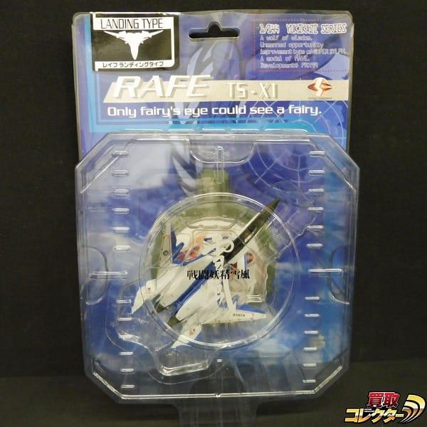 HOBBY BASE 1/144 戦闘妖精雪風 TS-X1 レイフ ランディング