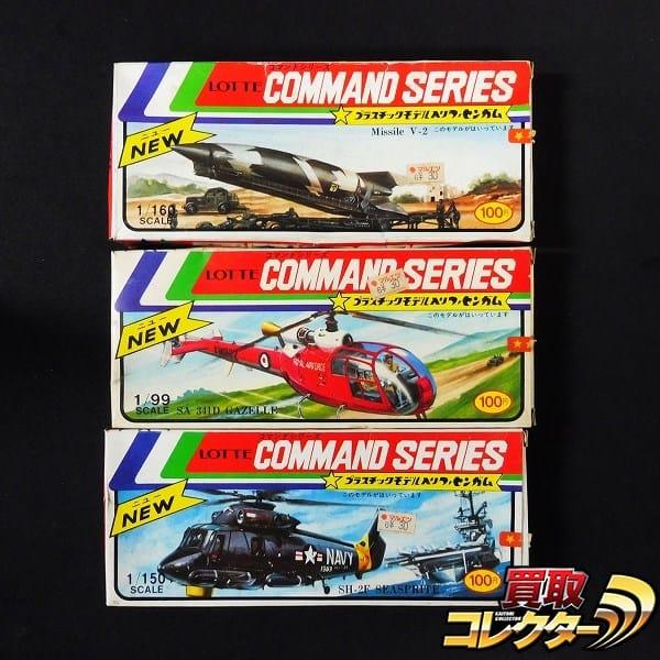 ロッテ コマンドシリーズ V2ロケット シースプライト ガゼル